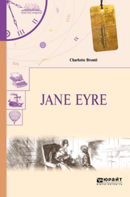 Обложка «Jane eyre. Джейн Эйр»