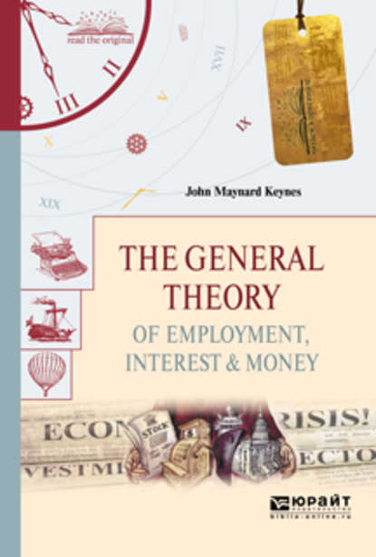 Обложка «The general theory of employment, interest & money. Общая теория занятости, процента и денег»