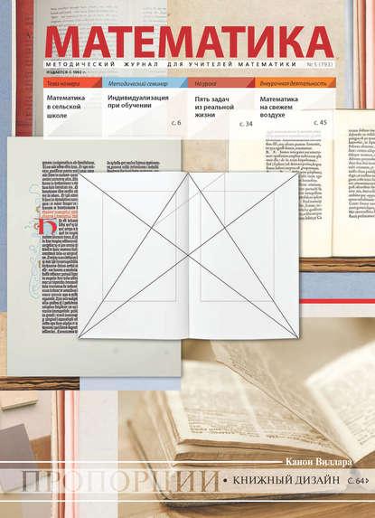 Обложка «Математика. Методический журнал для учителей математики. №05/2018»