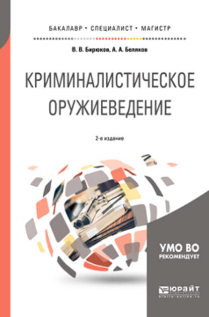 Обложка «Криминалистическое оружиеведение 2-е изд., пер. и доп. Учебное пособие для бакалавриата, специалитета и магистратуры»