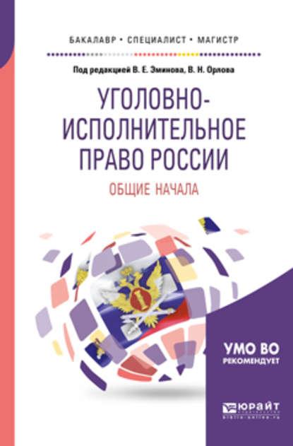 Обложка «Уголовно-исполнительное право России: общие начала. Учебное пособие для бакалавриата, специалитета и магистратуры»