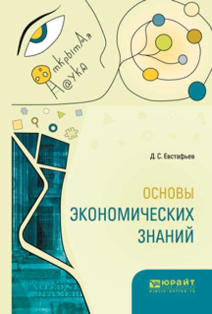 Обложка «Основы экономических знаний»
