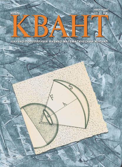 Обложка «Квант. Научно-популярный физико-математический журнал. №04/2018»