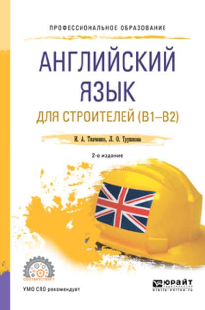 Обложка «Английский язык для строителей (B1-B2) 2-е изд. Учебное пособие для СПО»