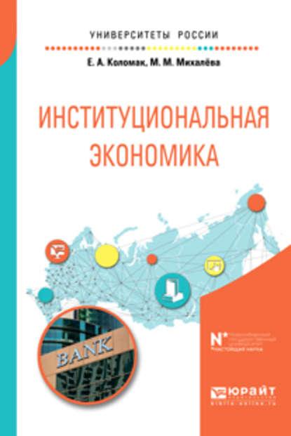 Обложка «Институциональная экономика. Учебное пособие для вузов»