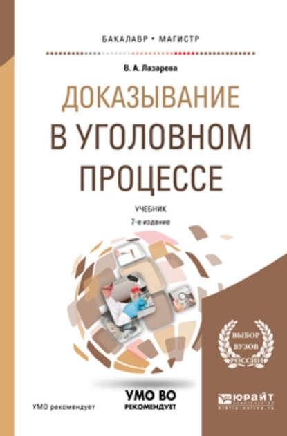 Обложка «Доказывание в уголовном процессе 7-е изд., пер. и доп. Учебник для бакалавриата и магистратуры»