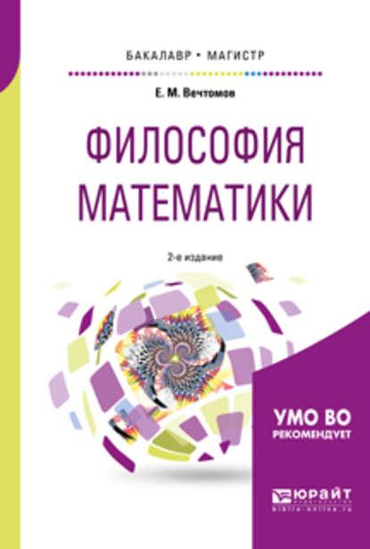 Обложка «Философия математики 2-е изд. Учебное пособие для бакалавриата и магистратуры»