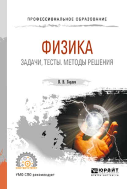 Обложка «Физика. Задачи, тесты. Методы решения. Учебное пособие для СПО»