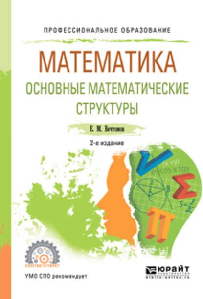 Обложка «Математика: основные математические структуры 2-е изд. Учебное пособие для СПО»