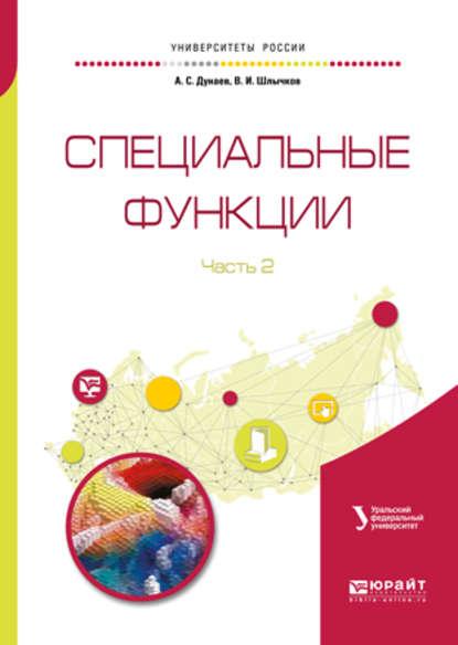 Обложка «Специальные функции в 2 ч. Часть 2. Справочник для вузов»