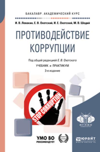 Обложка «Противодействие коррупции 3-е изд. Учебник и практикум для академического бакалавриата»