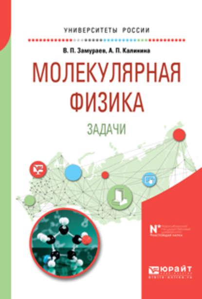 Обложка «Молекулярная физика. Задачи. Учебное пособие для вузов»