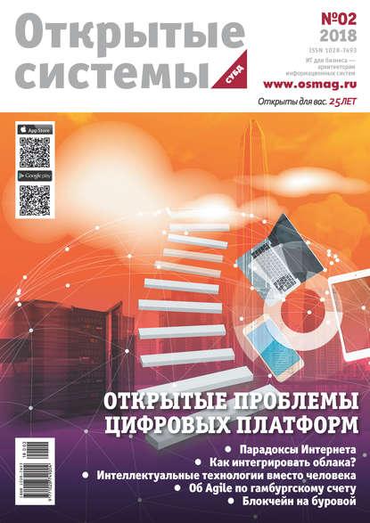Обложка «Открытые системы. СУБД №02/2018»