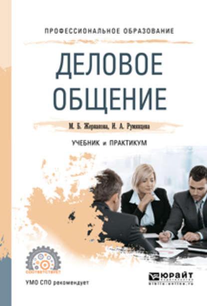 Обложка «Деловое общение. Учебник и практикум для СПО»