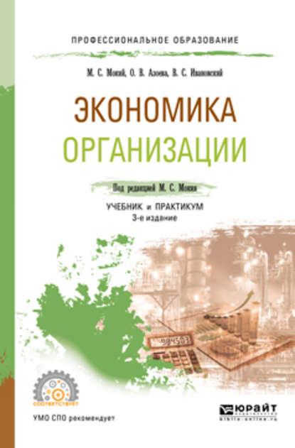 Обложка «Экономика организации 3-е изд., пер. и доп. Учебник и практикум для СПО»