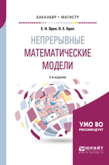 Обложка «Непрерывные математические модели 2-е изд., испр. и доп. Учебное пособие для бакалавриата и магистратуры»