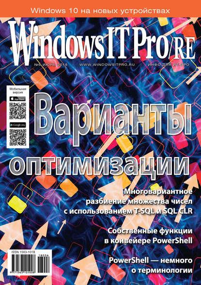 Обложка «Windows IT Pro/RE №06/2018»