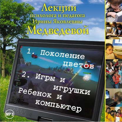 Обложка «Лекция «Поколение цветов. Игры и игрушки. Ребенок и компьютер»»