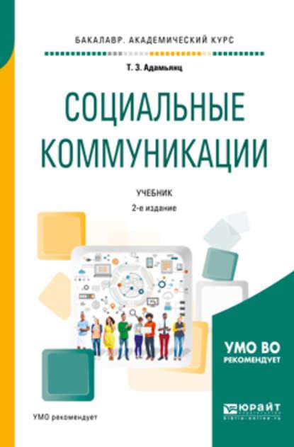 Обложка «Социальные коммуникации 2-е изд., пер. и доп. Учебник для академического бакалавриата»