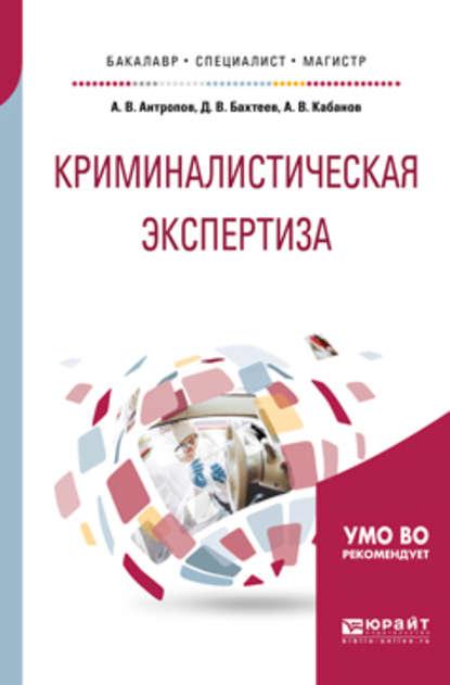 Обложка «Криминалистическая экспертиза. Учебное пособие для бакалавриата, специалитета и магистратуры»