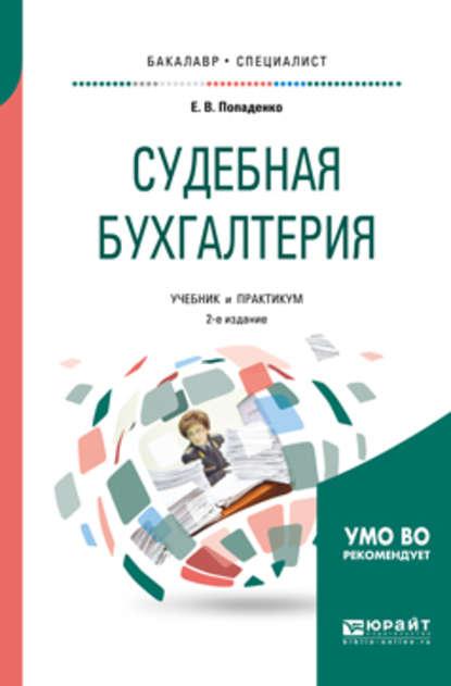 Обложка «Судебная бухгалтерия 2-е изд., испр. и доп. Учебник и практикум для бакалавриата и специалитета»