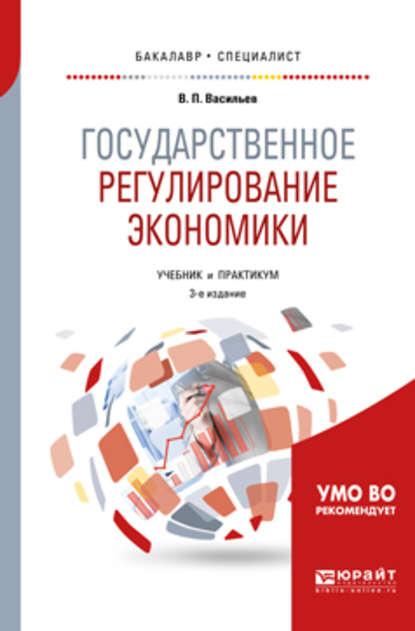 Обложка «Государственное регулирование экономики 3-е изд., пер. и доп. Учебник и практикум для бакалавриата и специалитета»