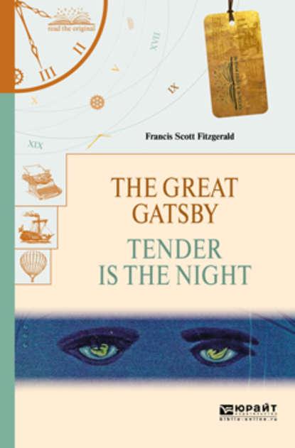 Обложка «The great gatsby. Tender is the night. Великий гэтсби. Ночь нежна»