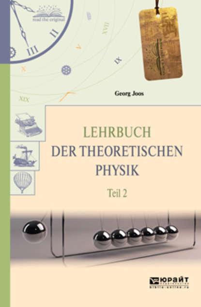 Обложка «Lehrbuch der theoretischen physik in 2 t. Teil 2. Теоретическая физика в 2 ч. Часть 2»