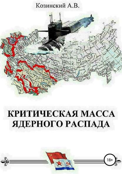 Обложка «Критическая масса ядерного распада. Книга первая. Гардемарины подводного плавания»