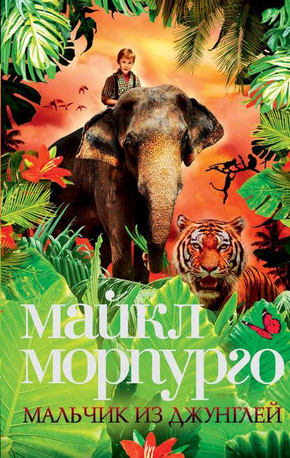 Обложка «Мальчик из джунглей»