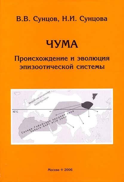 Обложка «Чума. Происхождение и эволюция эпизоотической системы»