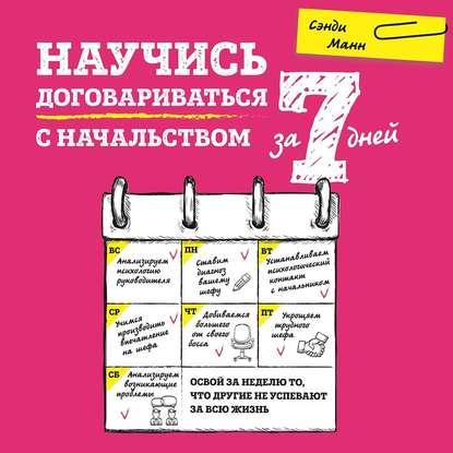 Обложка «Научись договариваться с начальством за 7 дней»