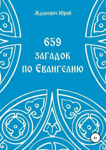 Обложка «659 загадок по Евангелию»