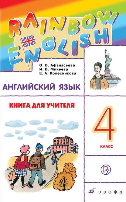 Обложка «Книга для учителя к учебнику О. В. Афанасьевой, И. В. Михеевой «Английский язык. 4 класс»»