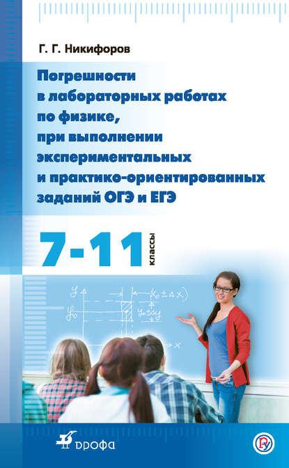 Обложка «Погрешности в лабораторных работах по физике при выполнении экспериментальных и практико-ориентированных заданий ОГЭ и ЕГЭ. 7—11 классы»