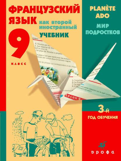 Обложка «Французский язык как второй иностранный. 9 класс. 3-й год обучения. Мир подростков»