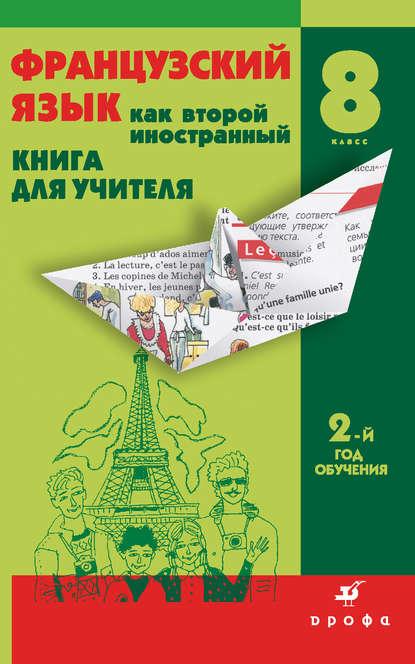 Обложка «Французский язык как второй иностранный. Книга для учителя. 8 класс. 2-й год обучения. Говорим и обсуждаем»
