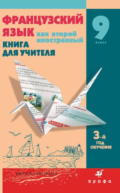 Обложка «Французский язык как второй иностранный. Книга для учителя. 9 класс. 3-й год обучения. Мир подростков»