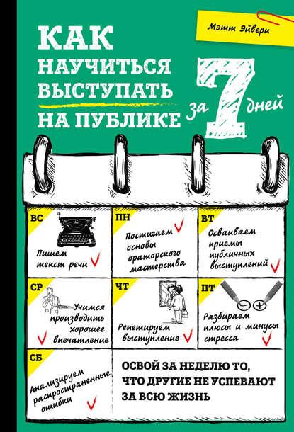 Обложка «Как научиться выступать на публике за 7 дней»