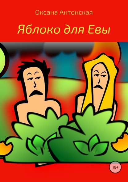 Обложка «Яблоко для Евы»