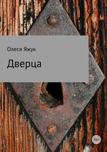 Обложка «Дверца»