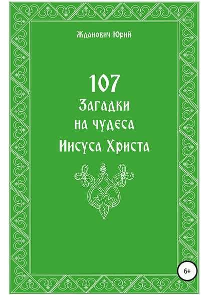 Обложка «107 загадок на чудеса Иисуса Христа»
