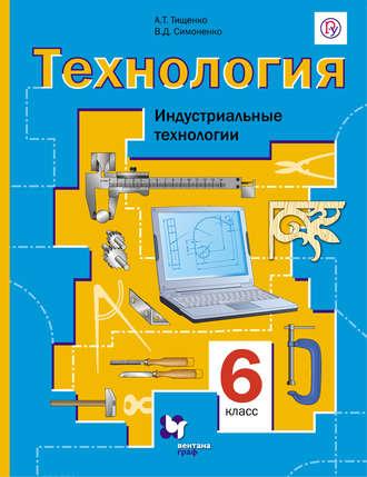 Учебник Технологии 5 Класс Симоненко Скачать