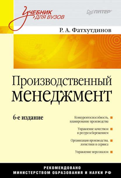 Обложка «Производственный менеджмент. Учебник для вузов»