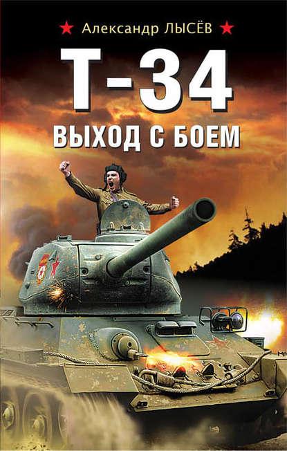 Обложка «Т-34. Выход с боем»