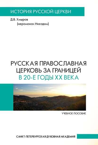 Обложка «Русская Православная Церковь за границей в 20-е годы XX века»