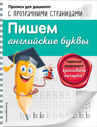 Обложка «Пишем английские буквы»