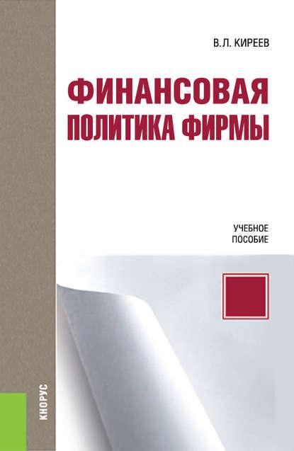 Обложка «Финансовая политика фирмы»