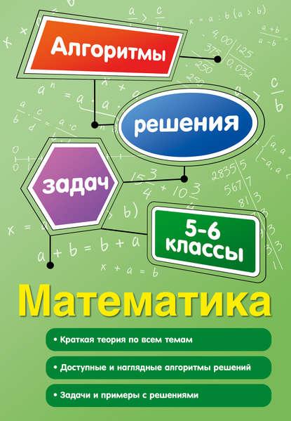 Обложка «Математика. 5-6 классы»