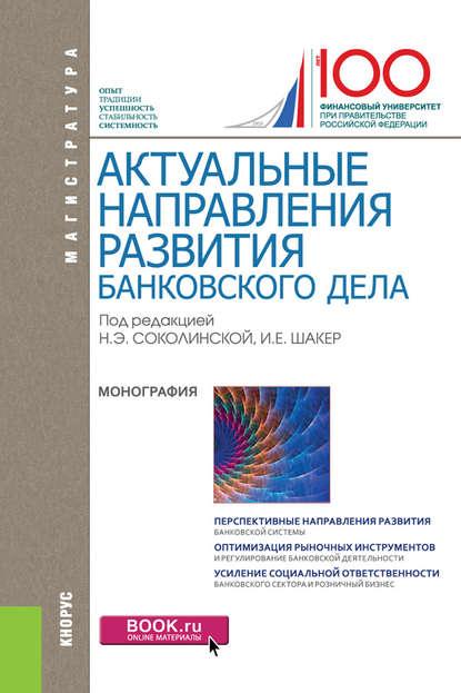 Обложка «Актуальные направления развития банковского дела»